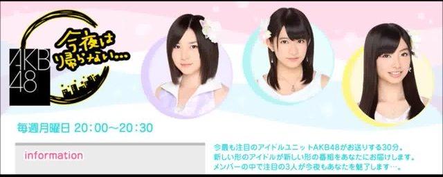 AKB48武藤十夢