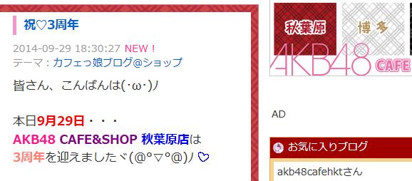 AKB48 CAFE&SHOP 秋葉原店