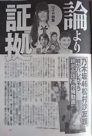 週刊文春乃木坂46松村沙友理続報