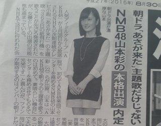 【東スポ】NHK朝ドラ