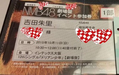 NMB48吉田朱里ドリアン個別握手会http://mastiff.2ch.net/test/read.cgi/akb/1444559810/