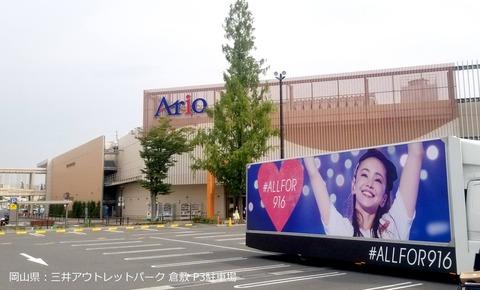 20180906岡山