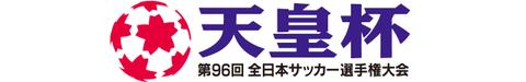 【天皇杯1回戦】J2各チームの結果速報①