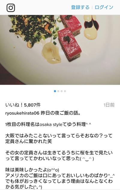 平田「アメリカの料理は美味しいよ^_^ 太る理由も分かる気がする(^o^)」