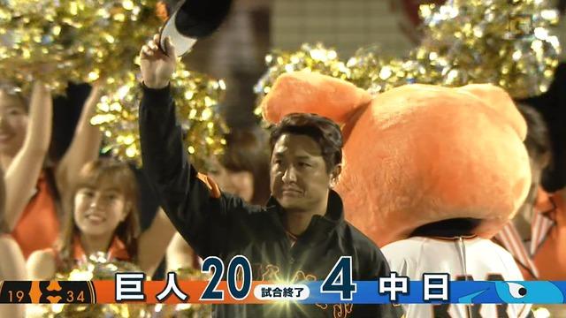 巨人、63年ぶりの20得点! 中川が16点差でセーブwwww