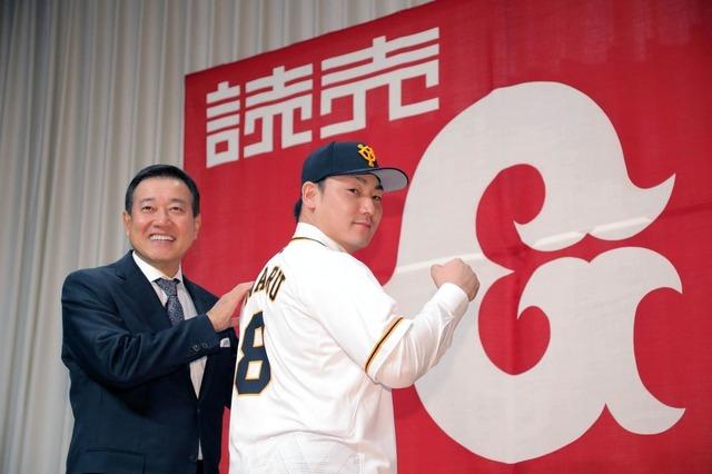 巨人・丸が入団会見 年俸4億5000万円の5年契約で、背番号は「8」