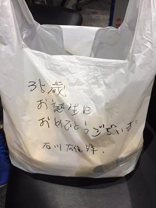 石川雄洋、田中浩康さんに誕生日プレゼント