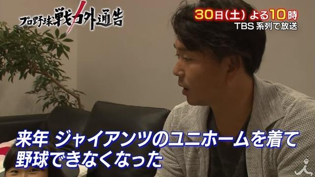 TBSプロ野球戦力外通告 巨人・實松&高橋洸、楽天・片山が出演か