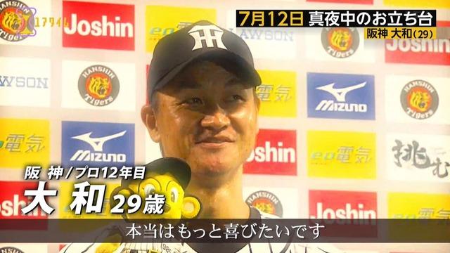 阪神・大和(29歳5000万)FA権取得 「ゆっくり考えます」