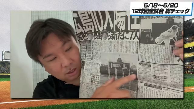 里崎、清田に心底呆れる「どうしようもありません。もう庇いきれません。もうどうやっても無理です」