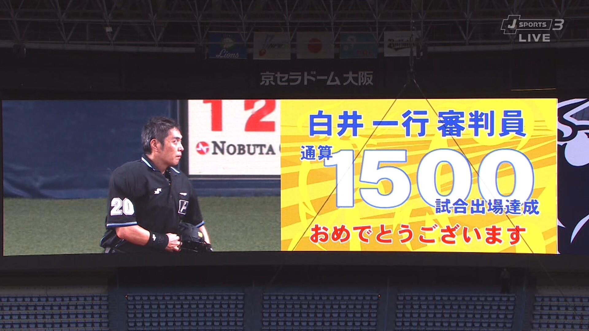 白井一行審判員が通算1500試合出場達成 おめでとうございます