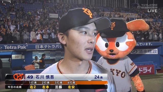 巨人・石川慎吾(24) .293 1本 3打点