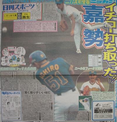 nikkan_19970210_orix_kase