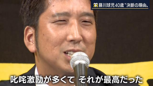藤川球児「叱咤激励が多くて、それが最高だった」