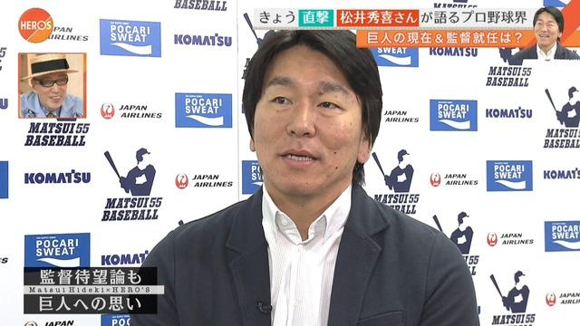 松井秀喜さん、苦しむ巨人に「毎日応援してるだけです」