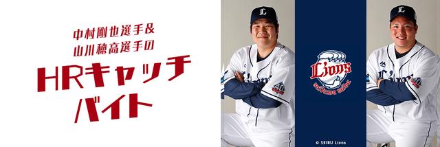 西武・山川&中村がアルバイトを募集 練習サポートで日給5万円