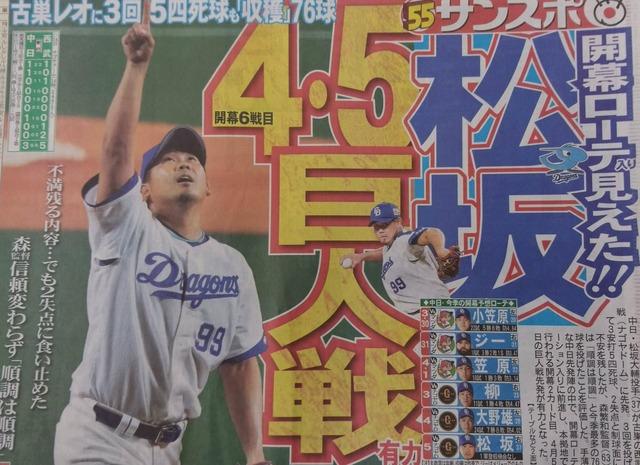 中日・松坂、3回5四死球2失点…それでも開幕ローテ入り前進!  4.5巨人戦有力