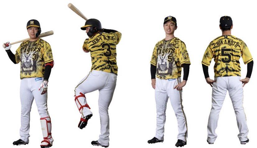 【欲しい】 前面に虎の顔! 阪神が「ウル虎イエローユニホーム」を発表
