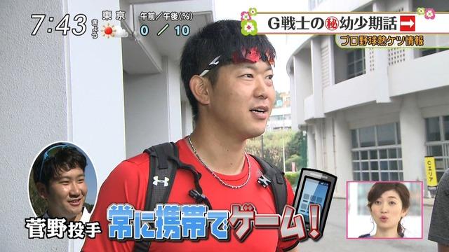 内海「菅野は常に携帯でゲームをしている」