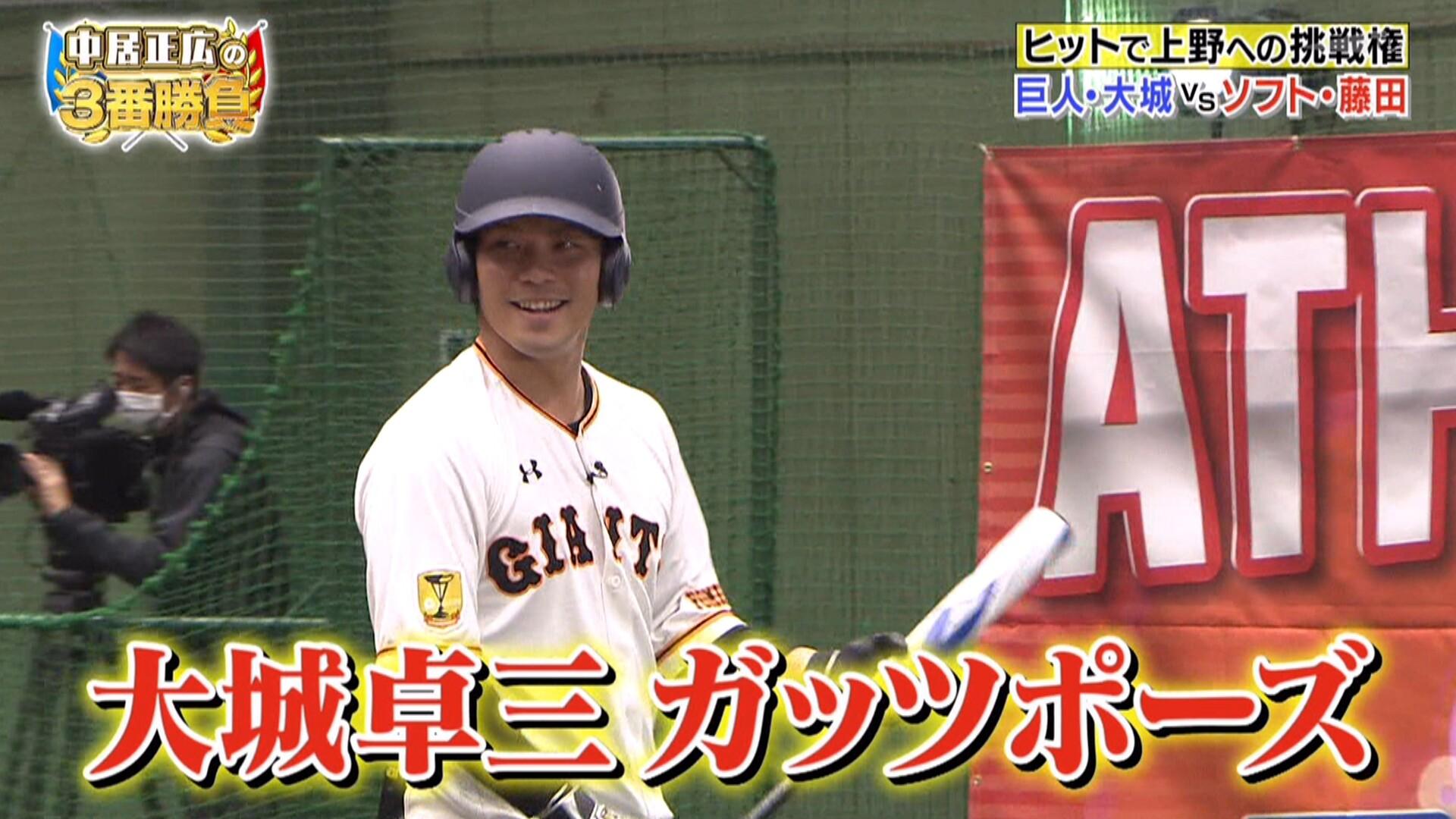 巨人・大城、ソフトボール日本代表投手から会心のヒットを放つ
