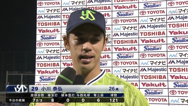 小川泰弘 防御率1.56 3勝2敗 被本塁打0