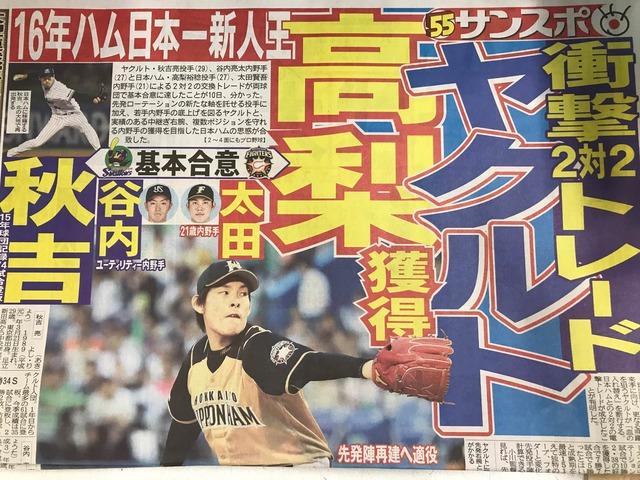 ヤクルト・秋吉、谷内 ⇔ 日本ハム・高梨、太田 2対2交換トレード!!