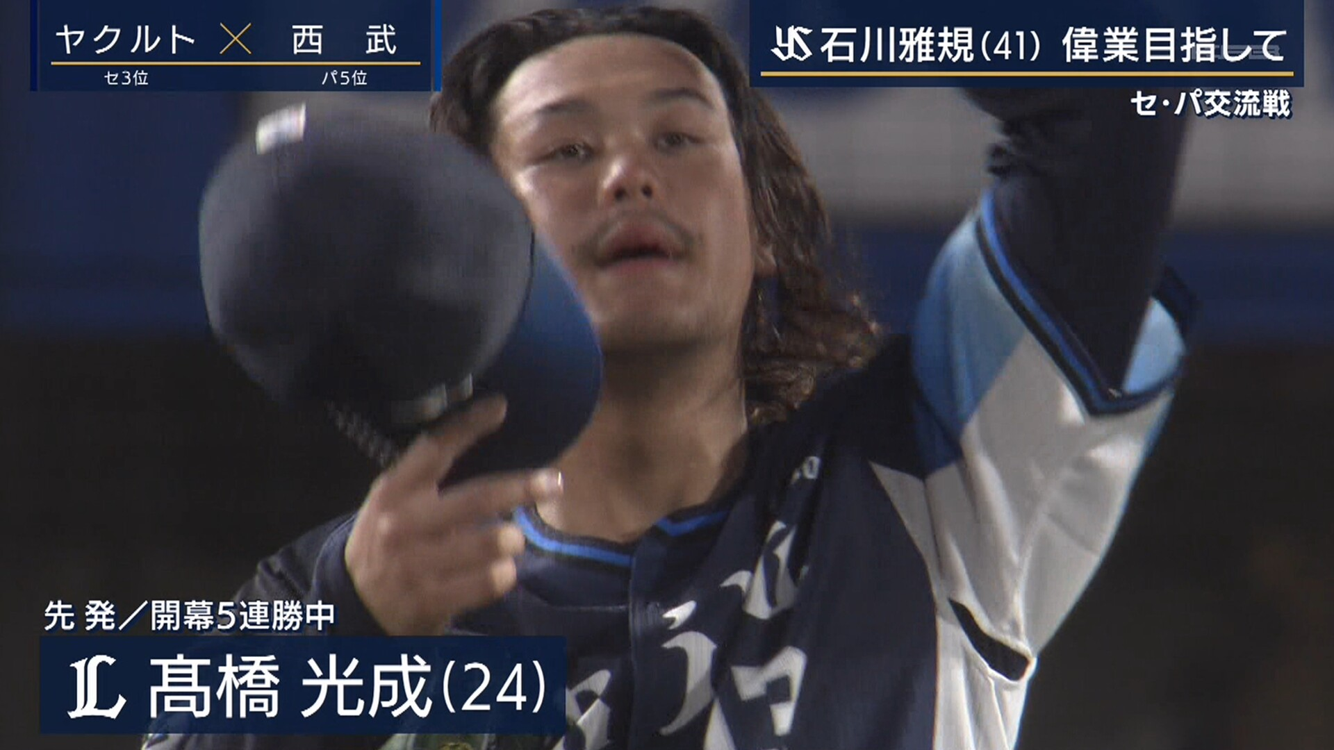 西武・高橋光成、ついに断髪!