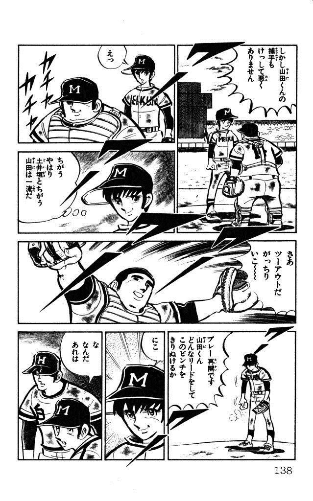 土井垣将の画像 p1_7
