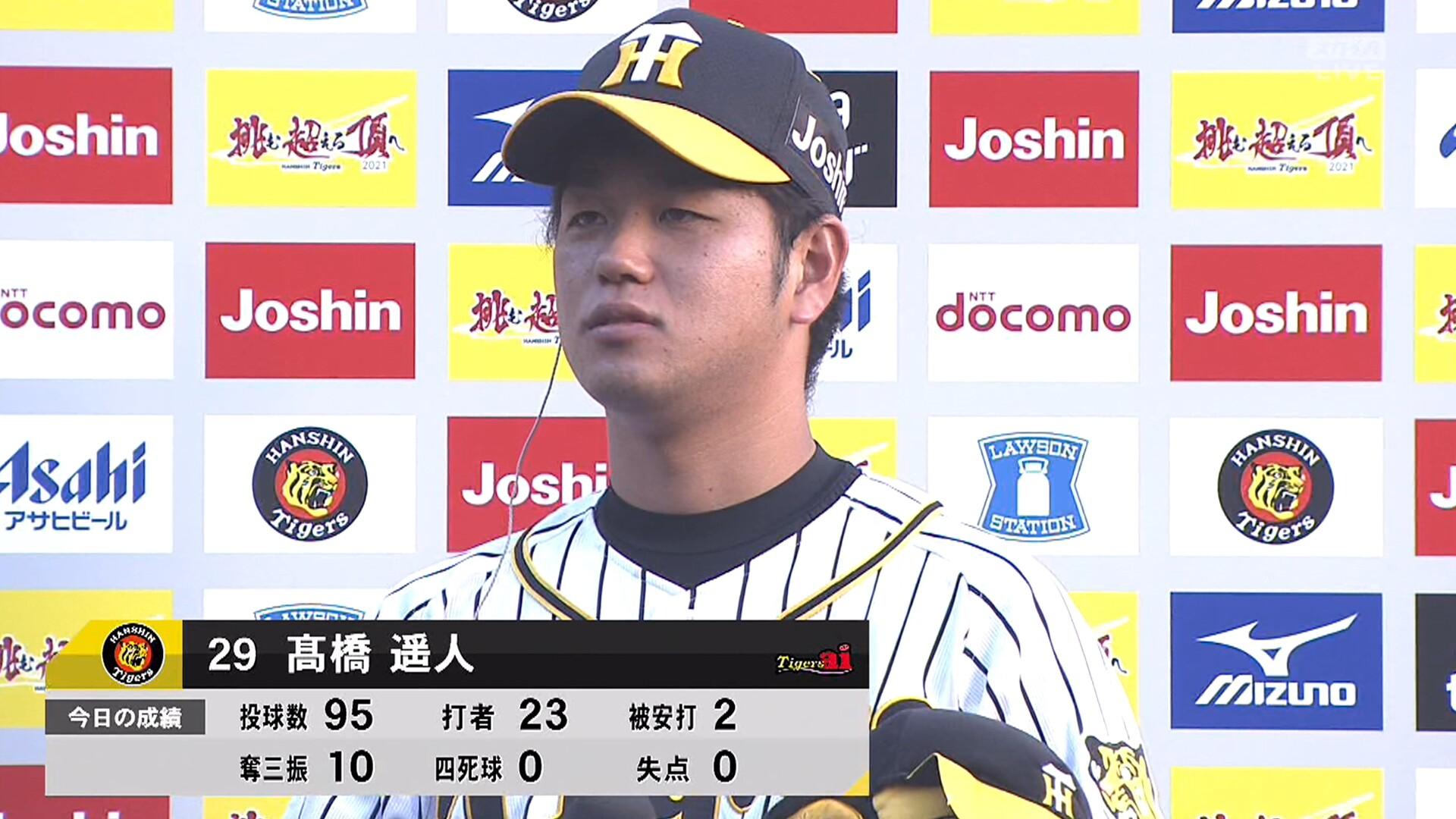 阪神、優勝へのラストピースが埋まる 高橋遥人が7回10奪三振の快投で今季初勝利