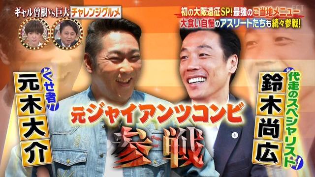 鈴木尚広さん、大食いに挑戦wwww