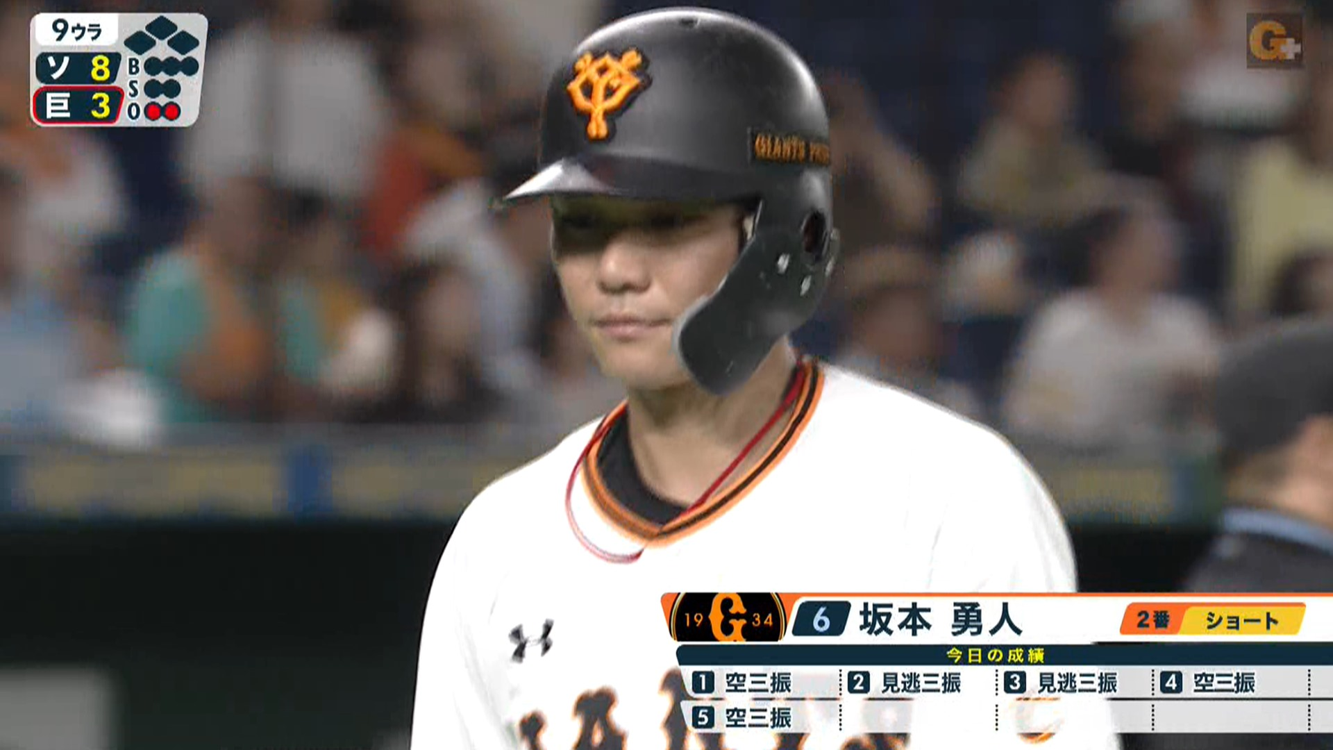 坂本勇人、プロ野球タイ記録の1試合5三振 打率3割を切る