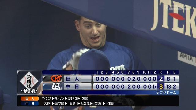 中日、延長12回2アウトから大島→亀澤→ゲレーロの3連打でサヨナラ勝ち!