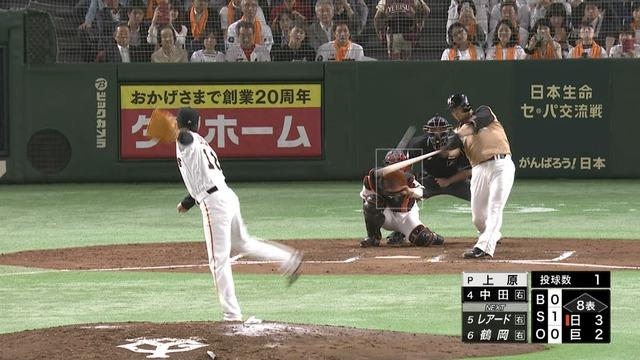 上原、中田翔に最高のホームランボールを投げてしまう