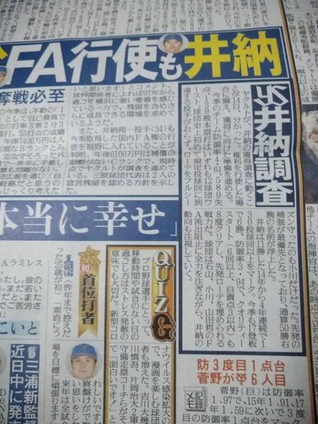 DeNA・井納、FA権行使も ヤクルトが獲得調査