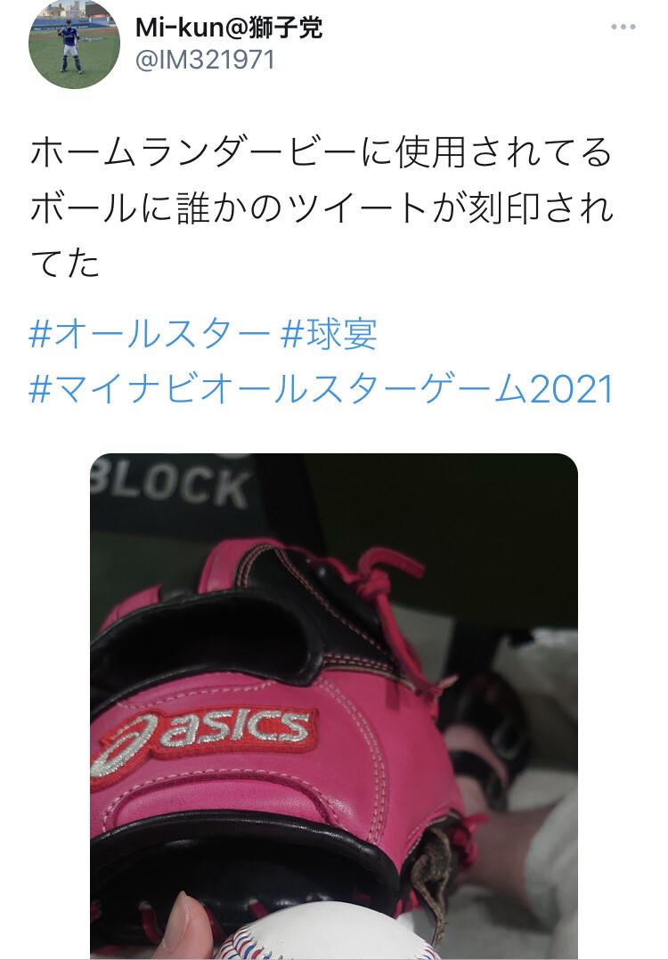 【悲報】 ホームランダービーの使用球、知らん人のツイートが刻印されている