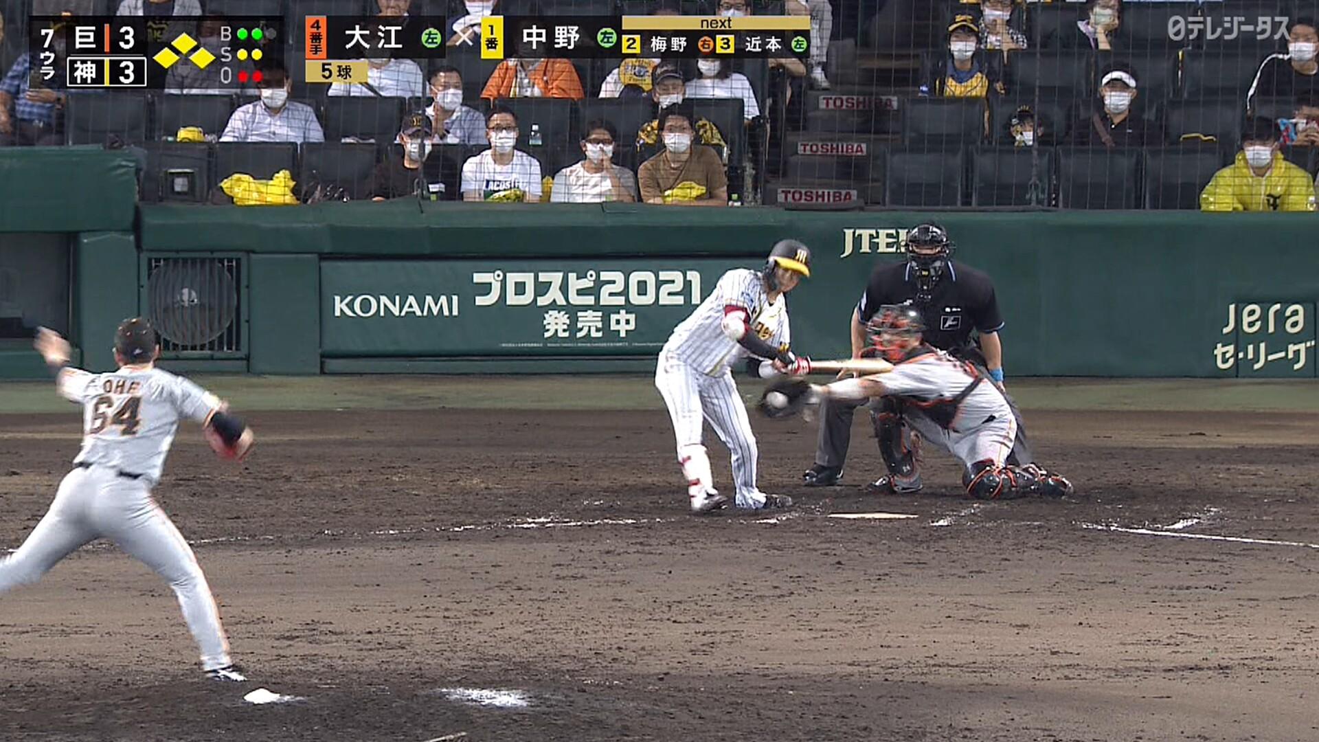 川藤さん「中野は当たらんかい! おいしいデッドボールやったのに…」