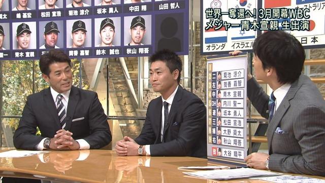 稲葉コーチ「侍ジャパンの4番は青木で」