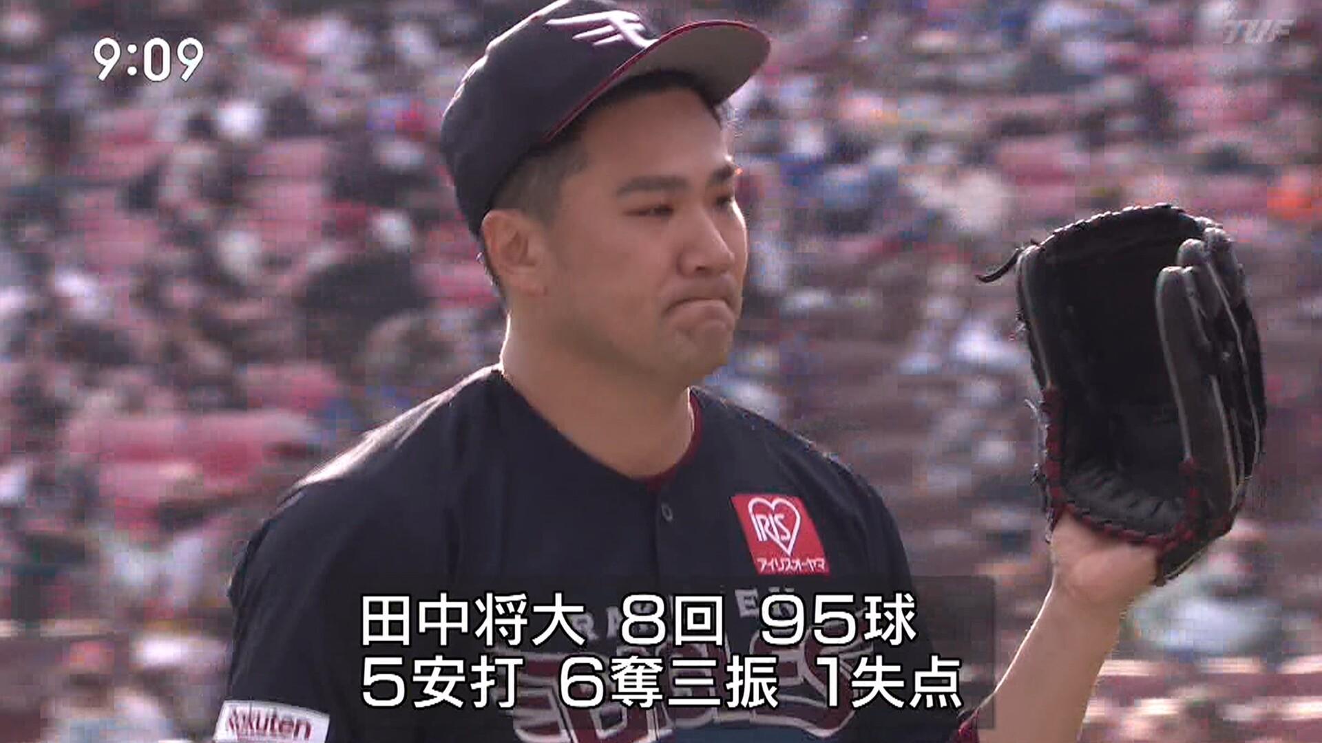 【悲報】 田中将大さん、なぜか勝てない投手になる