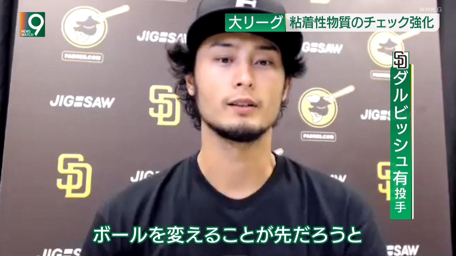 日本人メジャーリーガー「MLBはボールを変えるべき」