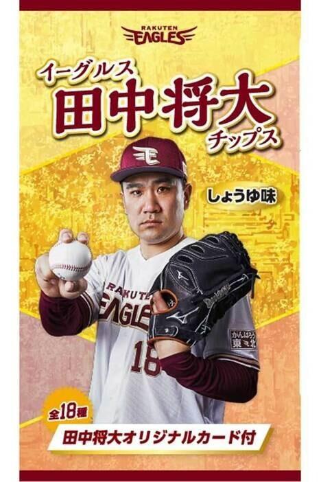 楽天「田中将大チップス」発売 カード付きで1袋450円
