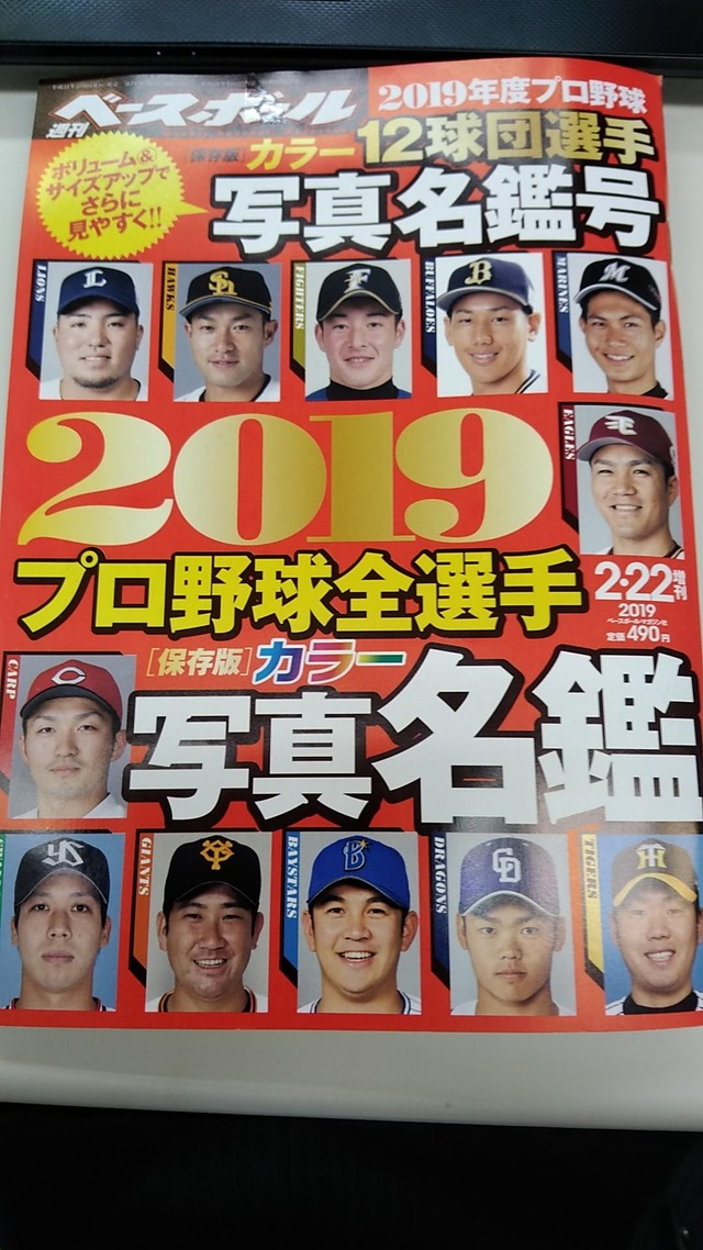 本日発売の週刊ベースボール選手名鑑2019の表紙