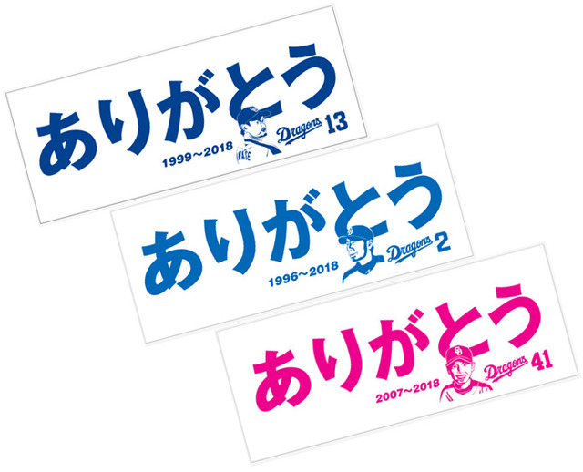 goods-thankyoutowel-1