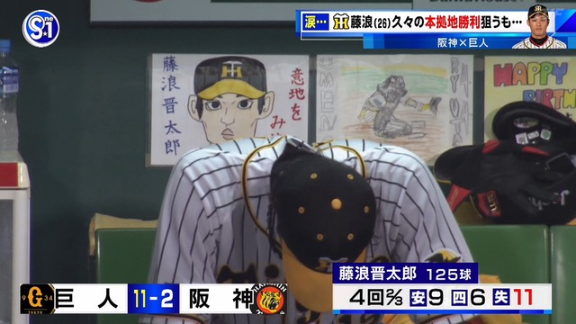 阪神・藤浪、ベンチで涙 球団ワーストの11失点