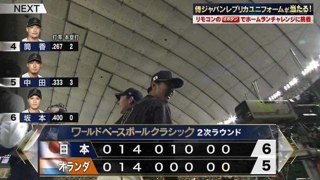 【WBC】 増井、1死満塁のピンチを凌ぐ!!!