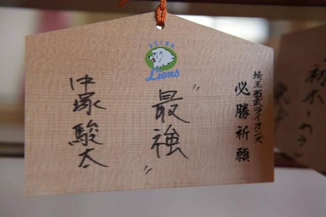 【悲報】西武・ドラ2中塚、「最強」が書けない