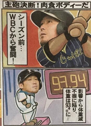 中田翔さん、肉食ってパワー復活だ!!
