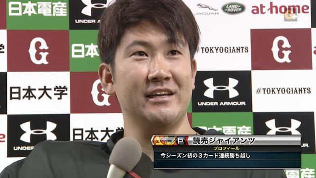 菅野、去年の勝ち星に並ぶ9勝目「まだまだ頑張ります」