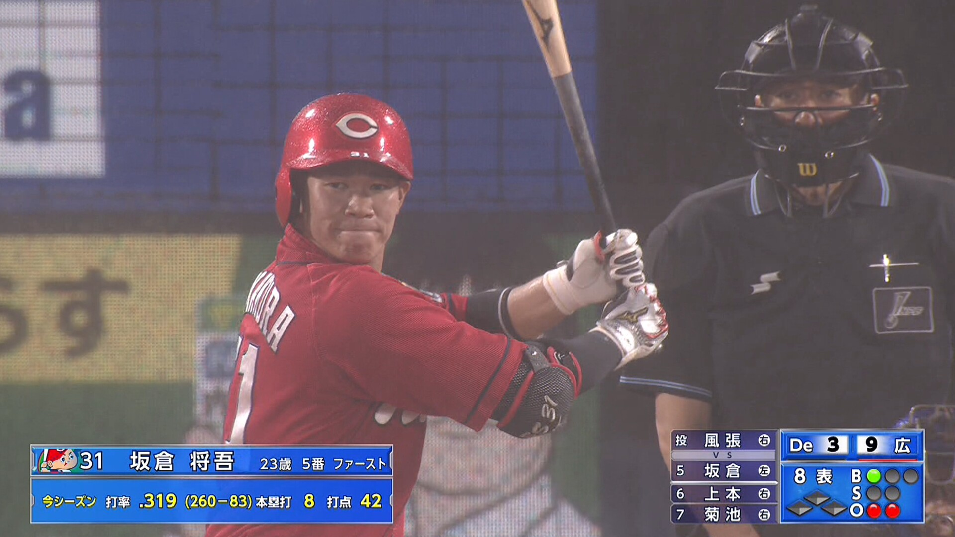 坂倉将吾(23).322 8本 出塁率.399 OPS.878 ← 規定まであと3打席