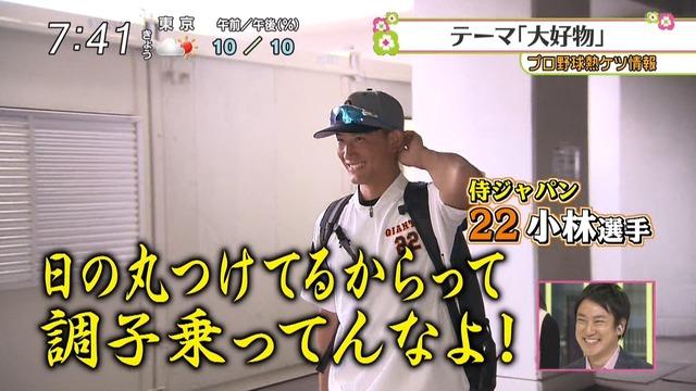 巨人・村田、小林に激怒「日の丸つけてるからって調子乗ってんなよ!」