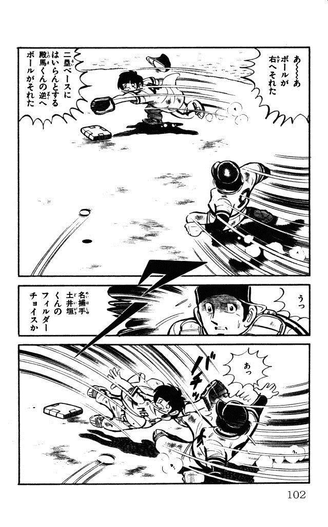 土井垣将の画像 p1_24